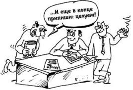 Ответ на «претензии» проверяющих